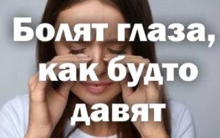 Болят глаза как будто давят — причины и лечение, все о гомеопатии