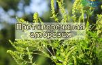Амброзия (Ambrosia) — род однолетних или многолетних трав семейства Астровые, все о гомеопатии