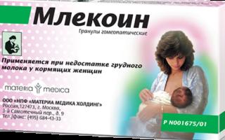 Гомеопатические препараты для улучшения лактации — все о гомеопатии