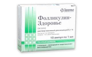 Фолликулинум — все о гомеопатии