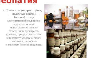 Цина — все о гомеопатии