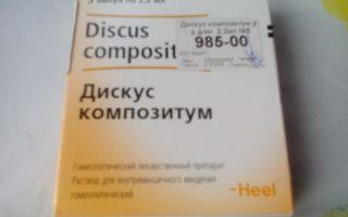 Дискус композитум — обзор препарата, все о гомеопатии