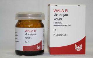 Игнация (Ignatia) — капли с спазмолитическим и седативным действием,  все о гомеопатии