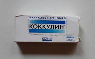 Гомеопатические лекарства от укачивания для детей и взрослых (таблетки, монопрепараты) — все о гомеопатии