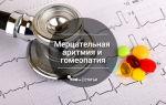 Лечение аритмии сердца гомеопатическими лекарствами — достоинства и недостатки, все о гомеопатии