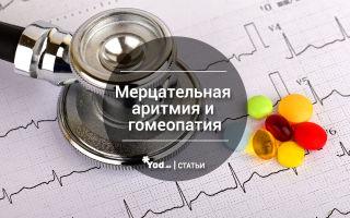 Лечение аритмии сердца гомеопатическими лекарствами — все о гомеопатии