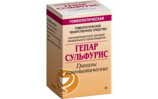 Гепар сульфур — инструкция и описание, все о гомеопатии
