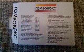 Гомеопатическое лечение миомы матки — популярные препараты и советы женщин, все о гомеопатии