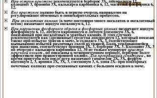 Характер Калькареи карбоники (Calcarea carbonica) в отношениях — сочетание эффективности и безопасности, все о гомеопатии