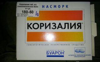 Гомеопатические препараты от насморка (заложенности носа) для всей семьи — все о гомеопатии