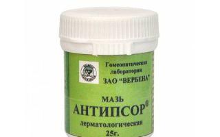 Псоринум (Psorinum) — лекарственное средство из лизата, все о гомеопатии