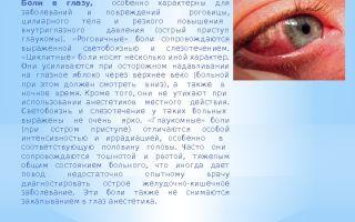 Боль в глазах при движении глазных яблок — причины и лечение, все о гомеопатии