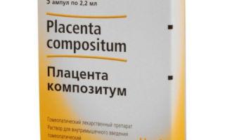 Плацента композитум (Placenta compositum) — препарат для улучшения кровообращения головного мозга, все о гомеопатии