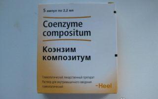 Коэнзим композитум — все о гомеопатии