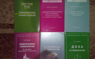 Эффективное гомеопатическое лечение: личный дневник наблюдений, часть 1 — все о гомеопатии